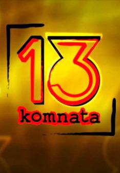 13. komnata Zdeňka Podhůrského